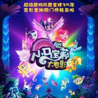小马宝莉大电影 My Little Pony: The Movie (2018)