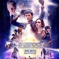 头号玩家 Ready Player One (2018)