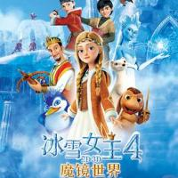 冰雪女王4:魔镜世界 The Snow Queen: Mirrorlands (2019)