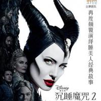 沉睡魔咒2 Maleficent: Mistress of Evil (2019)